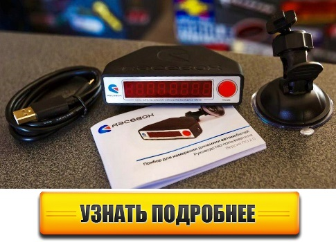 прибор для измерения динамики разгона автомобиля RaceboX купить в Мытищах