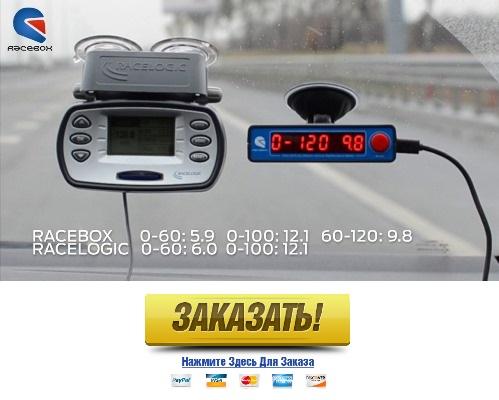 прибор для измерения динамики разгона автомобиля RaceboX купить в Волжском